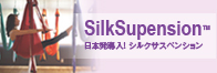 Silk Supension