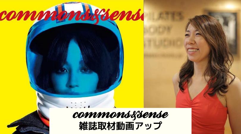 【メディア】櫻井淳子 インターナショナル雑誌取材の告知動画がアップされました